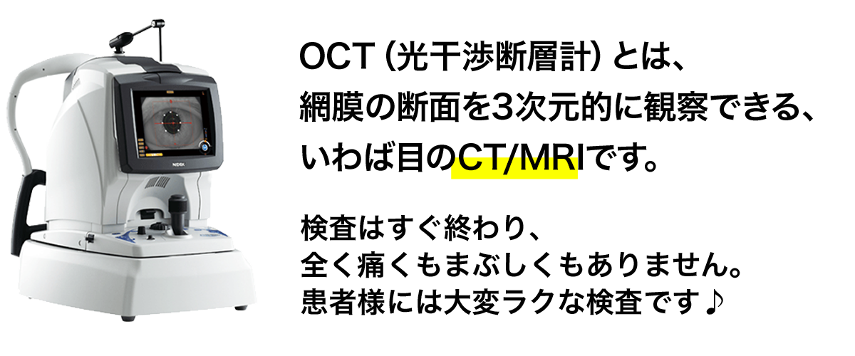 東高円寺眼科のOCT(光干渉断層計)