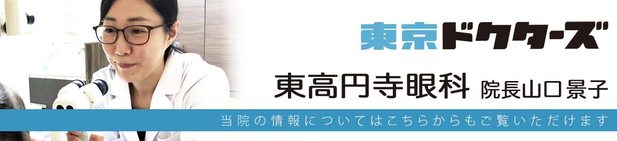 東京ドクターズ院長インタビューのバナー